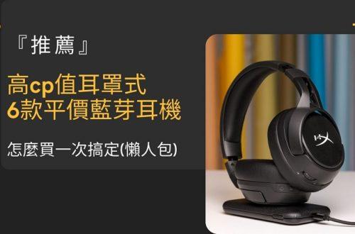 藍芽 耳罩 耳機 推薦