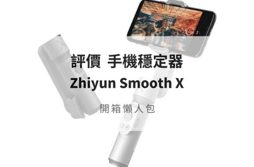 smooth x 開箱