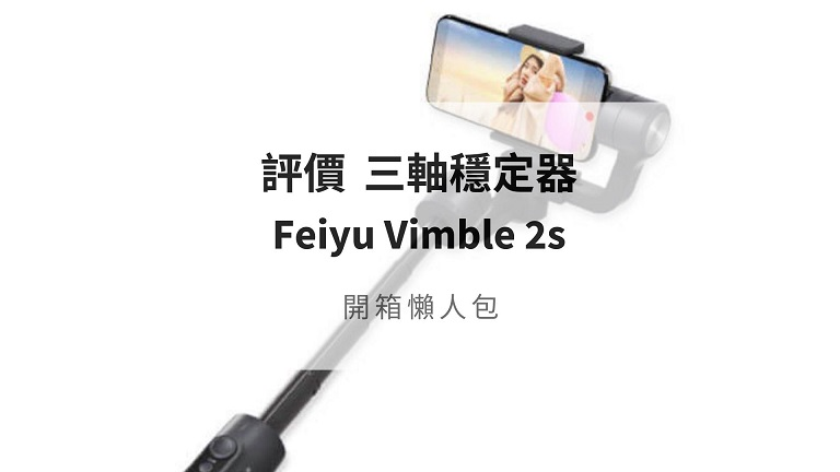 vimble 2s 三軸手機穩定器