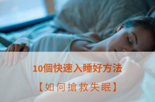 10個快速入睡 好方法