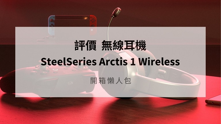 SteelSeries Arctis 1 Wireless 評價