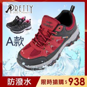 登山鞋 說明11