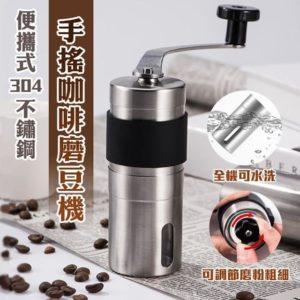 咖啡 磨豆機 說明12