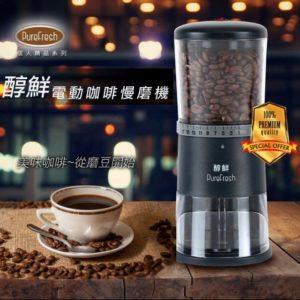 咖啡 磨豆機 說明1