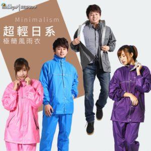 兩件式 雨衣 說明9