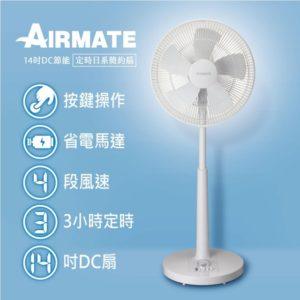 電風扇 說明2