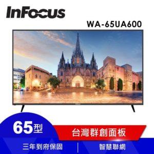 65吋電視 說明2