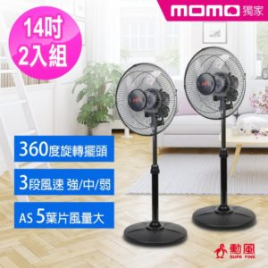 電風扇 說明3