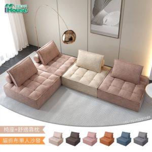 沙發 說明9