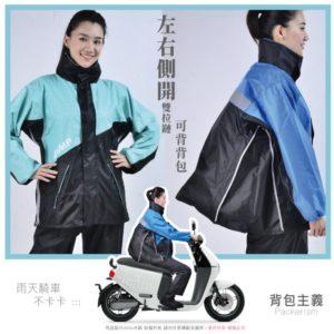 兩件式 雨衣 說明5