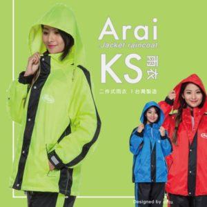 兩件式 雨衣 說明4