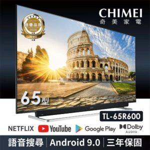 65吋電視 說明6