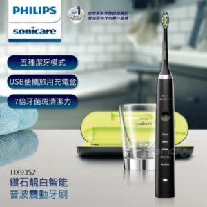電動牙刷 說明9
