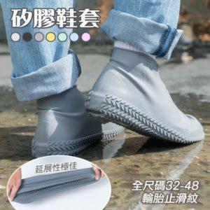 雨鞋 說明2