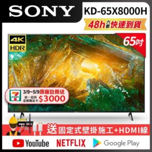 65吋電視 說明8
