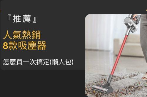 吸塵器 推薦