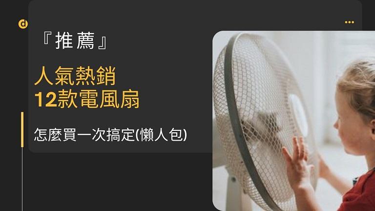 電風扇 推薦