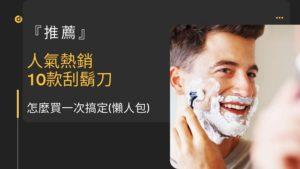 刮鬍刀 推薦