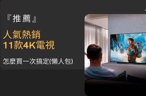 4k 電視 推薦