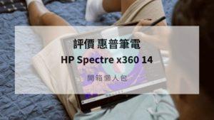 hp spectre x360 開箱