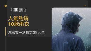 雨衣 推薦
