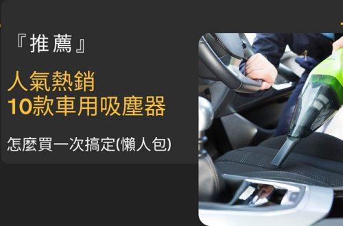 車用吸塵器 推薦