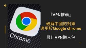 中國 vpn chrome