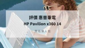 hp pavilion x360評價