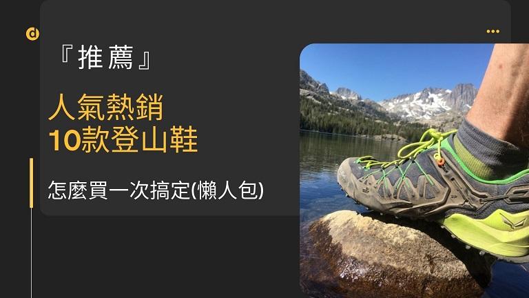 登山鞋 推薦