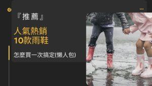 雨鞋 推薦