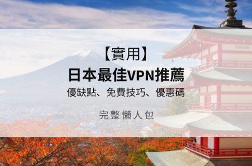 日本 vpn推薦