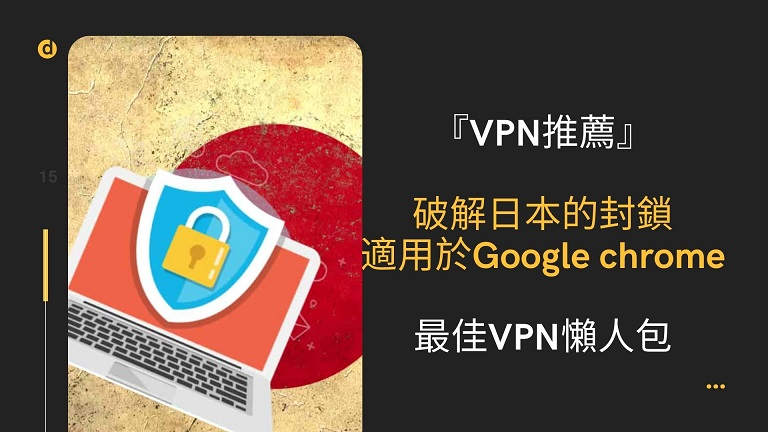 日本 vpn chrome