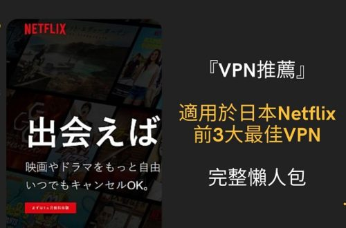 netflix vpn日本