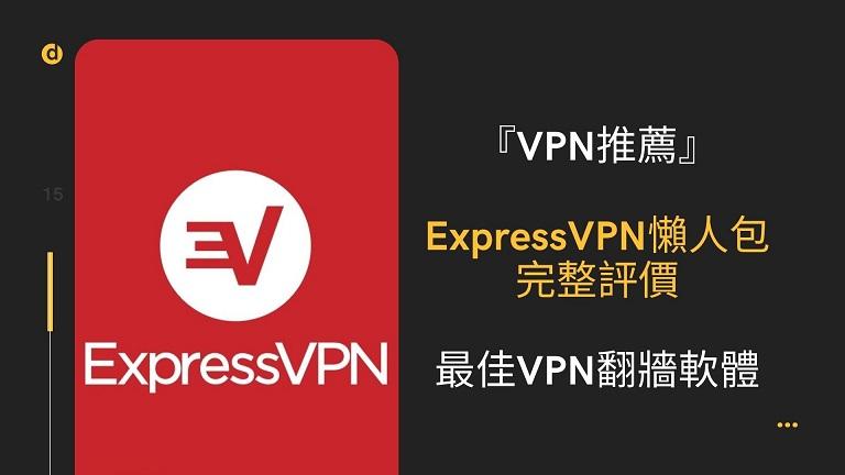 ExpressVPN評價