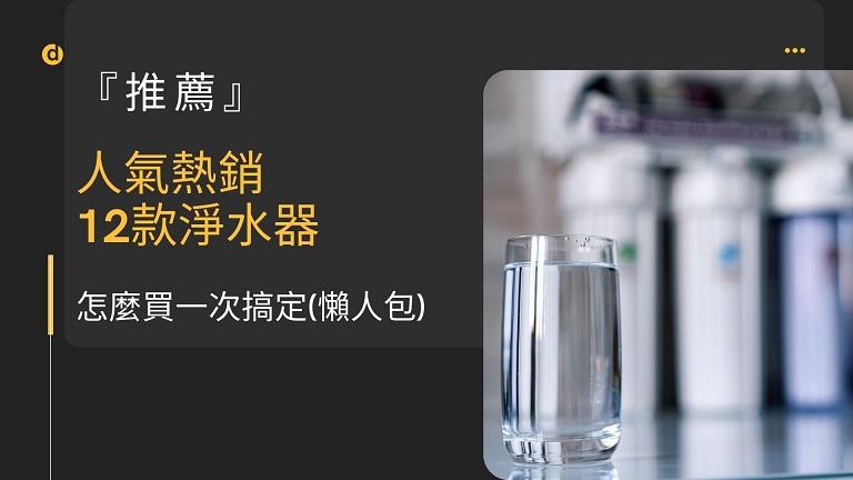 淨水器 推薦