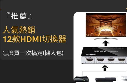 hdmi切換器 推薦