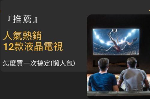 液晶電視 推薦