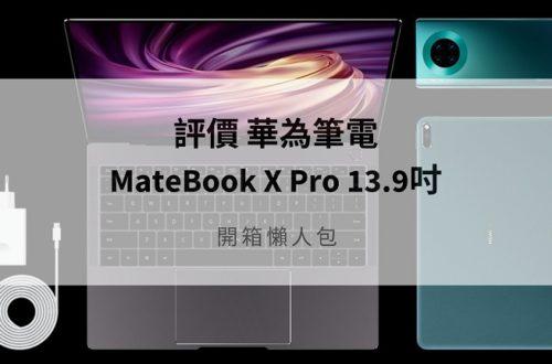 MateBook X Pro 開箱