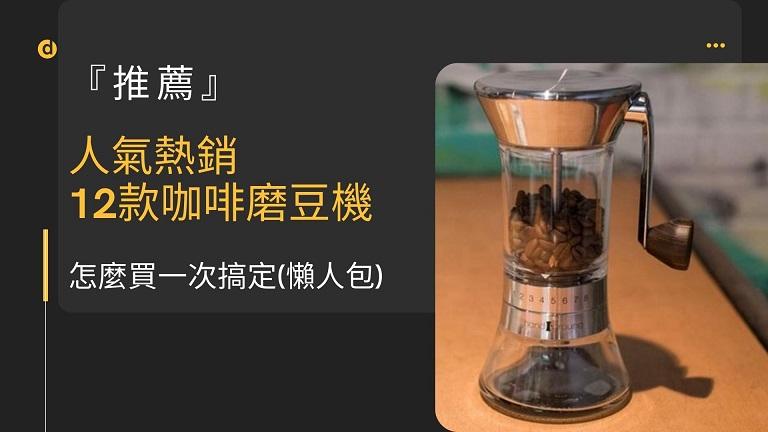 咖啡 磨豆機 推薦