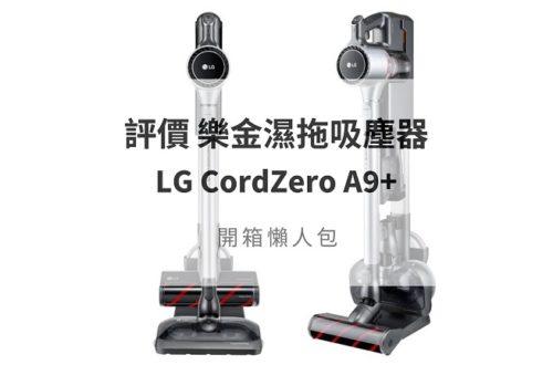 LG A9+ 評價