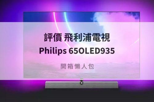 oled 935 開箱
