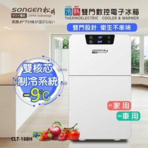 小冰箱 說明2