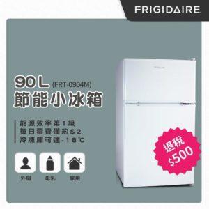 小冰箱 說明9