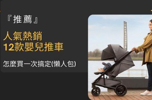 嬰兒推車 推薦