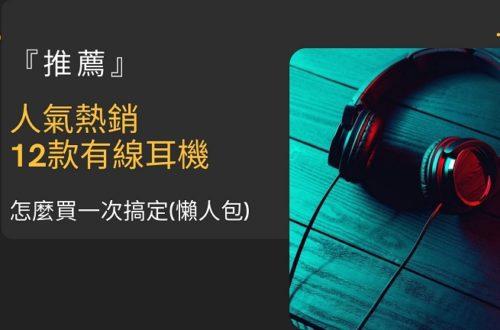 有線 耳機 推薦