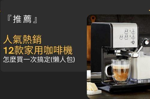 家用 咖啡機 推薦