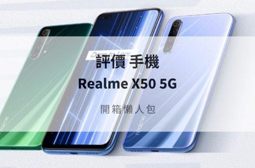 realme X50 評價