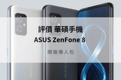 ASUS ZenFone 8 評價