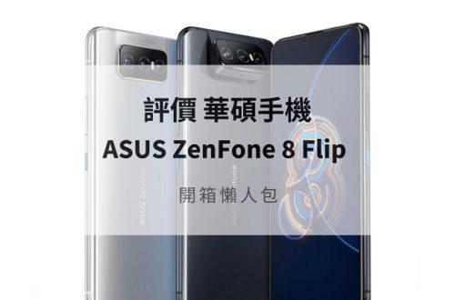 ASUS Zenfone 8 Flip 評價
