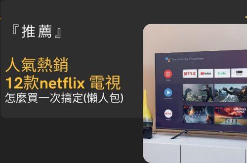 netflix 電視推薦